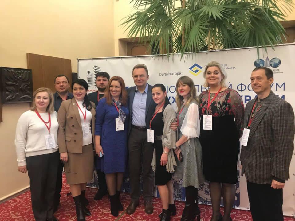 Національний Форум Нерухомість України 2018